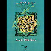 Collection of Iranian Music 17 - Tasnifs 1920 - 1940 by Various Artists
