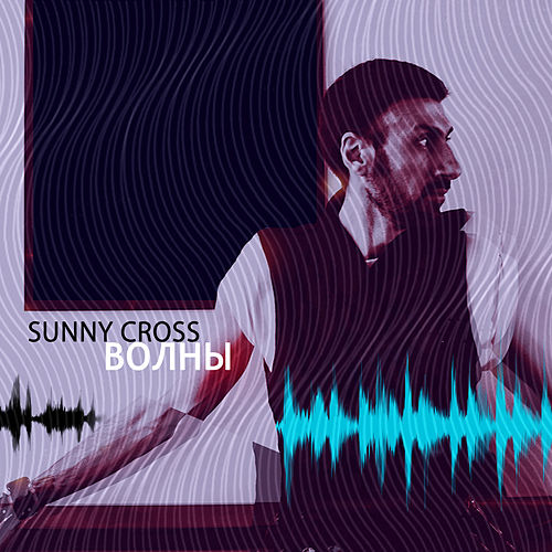 Волны by Sunny Cross