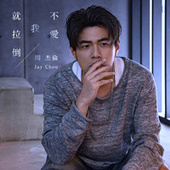 Love Me, Or Not de Jay Chou