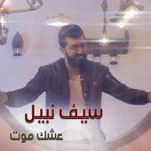 Eshq Moot by Seif Nabil