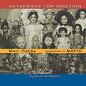 Bit Pazar (Omadiki Apodrasi) by Various Artists