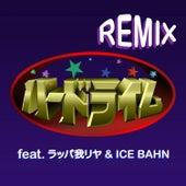 Hard Rhyme (Remix) by Infumiaikumiai