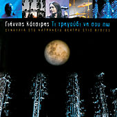 Ti Tragoudi Na Sou Po (Live) by Giannis Kotsiras (Γιάννης Κότσιρας)