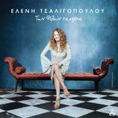 Ton Filon Ta Spitia by Eleni Tsaligopoulou (Ελένη Τσαλιγοπούλου)