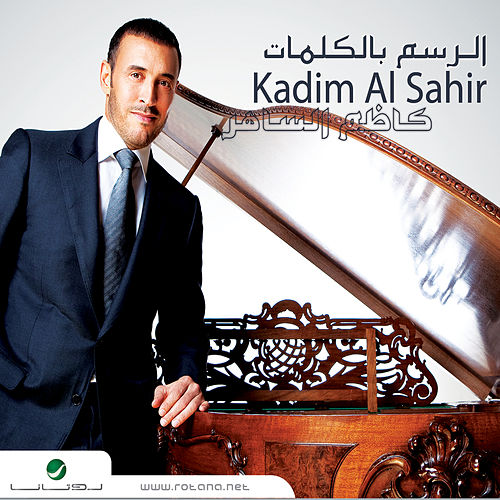 Al Rassem Bil Kalimat (Drawing With Words) by Kadim Al Sahir