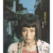 Kabuki-cho No Joou -Queen Of Kabuki-cho- von Sheena Ringo