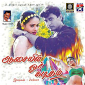 Aasaiyil Oar Kaditham (Original Motion Picture Soundtrack) by Various Artists