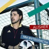 Мы футболисты by Sher Ali