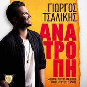 Anatropi by Giorgos Tsalikis (Γιώργος Τσαλίκης)