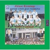 Imnos ston Pas Giannena de Alekos Kitsakis (Αλέκος Κιτσάκης)