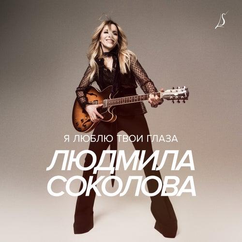 Я люблю твои глаза by Людмила Соколова