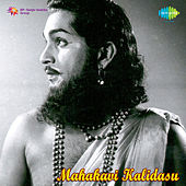 Mahakavi Kalidasu (Original Motion Picture Soundtrack) de Various Artists