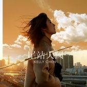 Wei Zhan Tian Guo de Kelly Chen