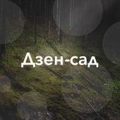 Дзен-сад - самые расслабляющие звуки природы by Nature Sounds (1)