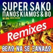 Thelo Na Se Xanado (Mi Gna) (Remixes) by Super Sako