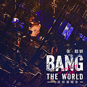 Bang The World(現場版) by Various Artists
