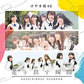 Hashiridasu Shunkan (Complete Edition) von Hiragana Keyakizaka46