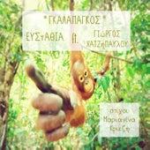 Galapagos von Efstathia (Ευσταθία)