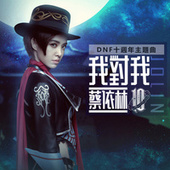 The Player (DNF 10th Anniversary Theme Song) de Jolin Tsai