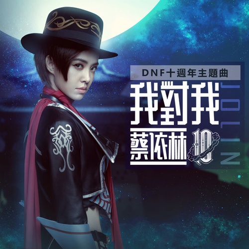 The Player (DNF 10th Anniversary Theme Song) by Jolin Tsai