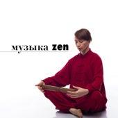 Музыка Zen: Тибетские Чаши, Буддийская Музыка, Звуки Природы by The Relaxation