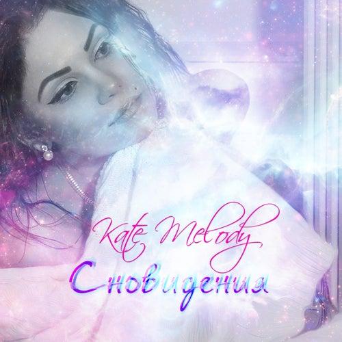 Сновидения by Kate Melody