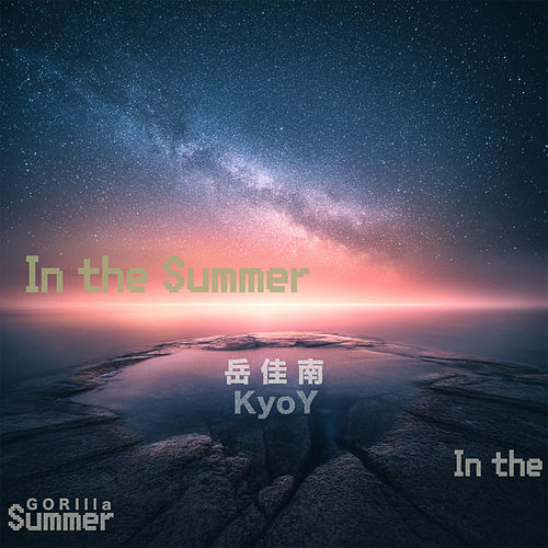 In the Summer de Kyo