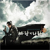 바람의 나라 OST Land of the Wind OST de Various Artists