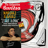 Ta Kokkina Vinilia, Vol. 1: Manolis Lidakis - Stin Kopsi by Manolis Lidakis (Μανώλης Λιδάκης)