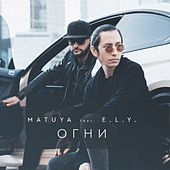 Огни by Matuya