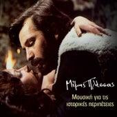 Mousiki Gia Istorikes Peripeteies von Mimis Plessas (Μίμης Πλέσσας)