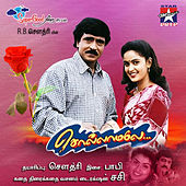 Sollamale (Original Motion Picture Soundtrack) by Various Artists