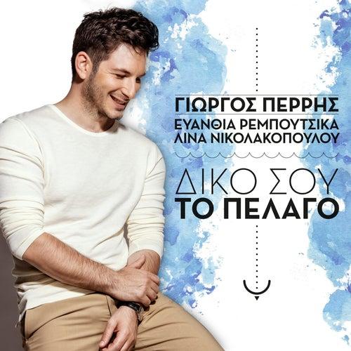 Diko Sou to Pelago by George Perris