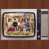 Reply 1988 Director's (Original TV Soundtrack) by Various Artists