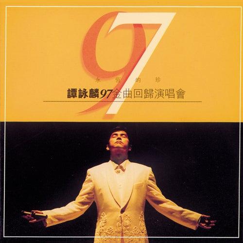 Yong Heng De Zhen Tan Yong Lin Jiu Qi Jin Qu Hui Gui Yan Chang Hui by Alan Tam