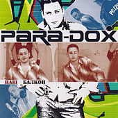 Наш балкон by Paradox