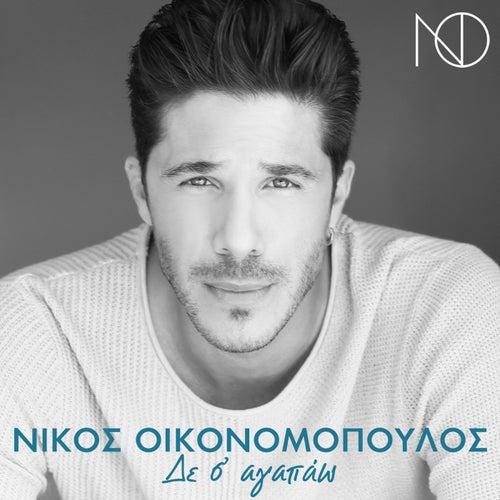De S' Agapao by Nikos Ikonomopoulos (Νίκος Οικονομόπουλος)