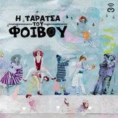 I Taratsa Tou Fivou von Various Artists