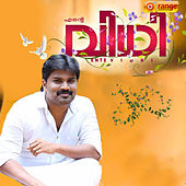 Ente Vidhi by Various Artists