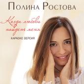 Когда любовь найдет меня (Караоке версия) by Полина Ростова