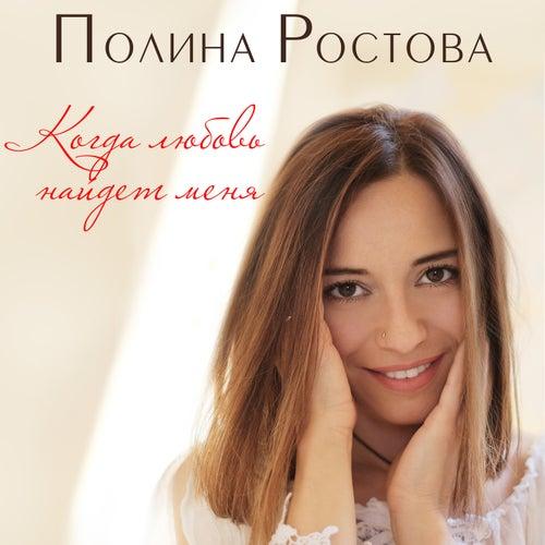 Когда любовь найдет меня by Полина Ростова