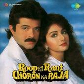 Roop Ki Rani Choron Ka Raja (Original Motion Picture Soundtrack) by Various Artists