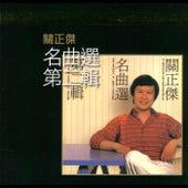 Ming Qu Xuan 2 de Michael Kwan