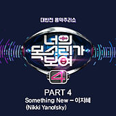 I Can See Your Voice 4 Part 4 de Lee Ji-Hae