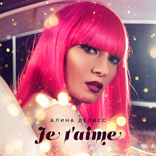 Je t'aime by Алина Делисс