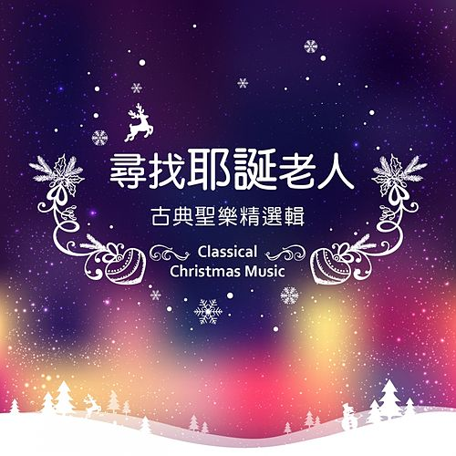 classical christmas music by shockwave sound - Classical Christmas Music