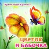 Цветок и бабочка by Various Artists