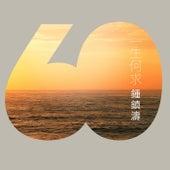 Yi Sheng He Qiu von Kenny Bee