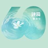 Lian Yi de Shirley Kwan