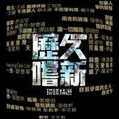LIi Jiu Chang Xin Reborn (Huan Qiu Jing Xuan) by Various Artists